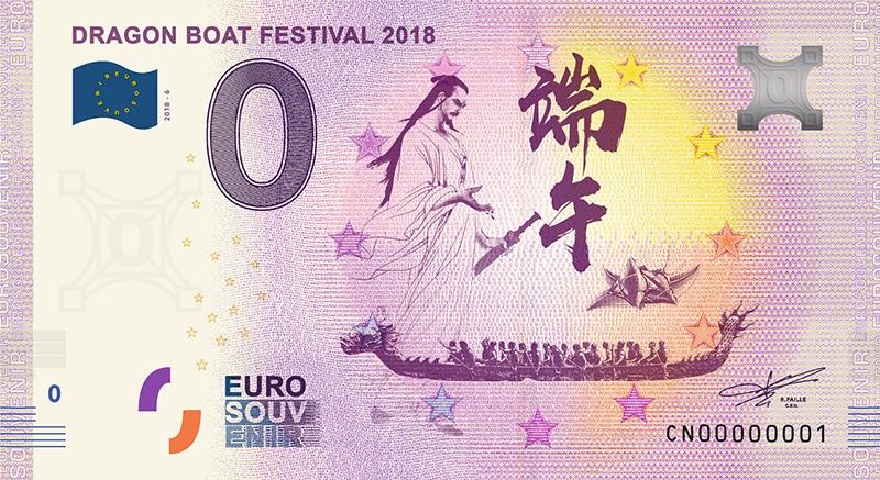 Китай 0 евро Dragon Boat Festival 2018