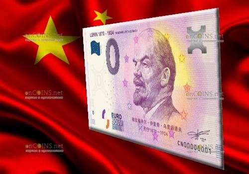 Китай 0 евро Ленин