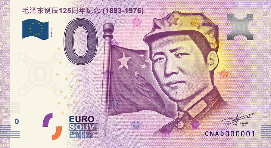Китай 0 евро Мао