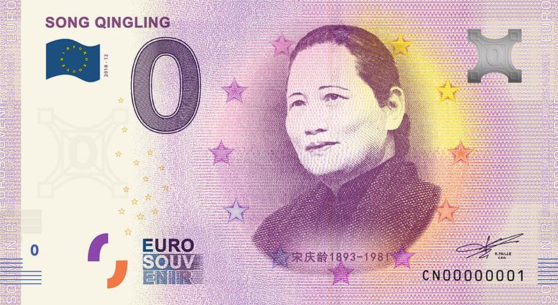 Китай 0 евро Song Qingling