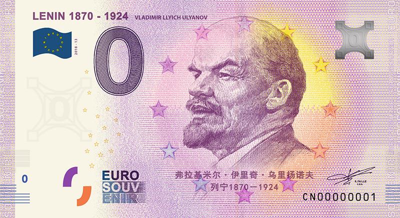 Китай 0 евро Владимир Ильич Ленин