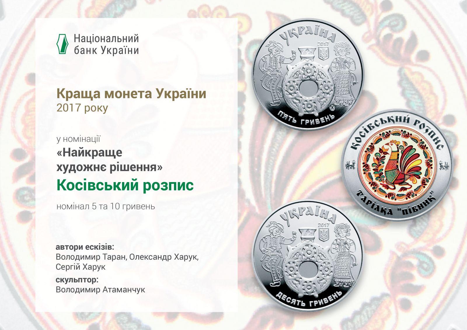 Лучшая монета 2017 года в Украине, «Лучшее художественное решение», 10 гривен «Косовская роспись»