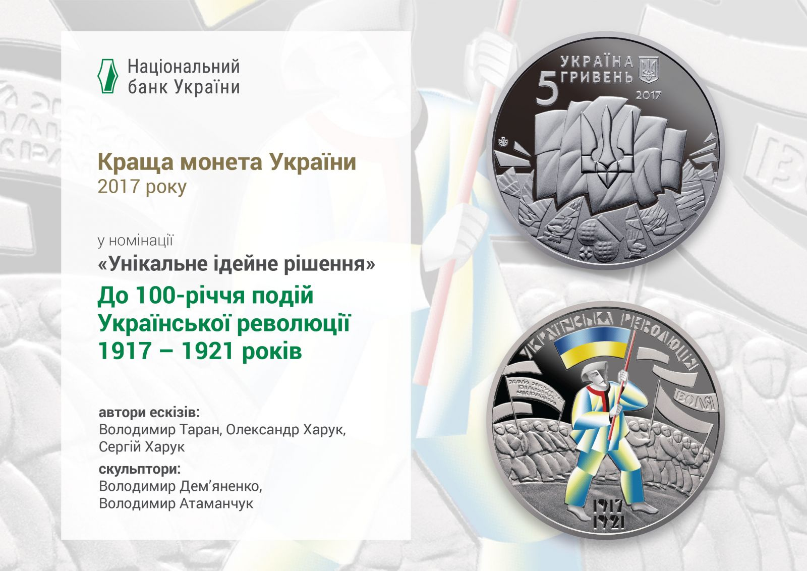 Лучшая монета 2017 года в Украине, «Лучшее художественное решение», 5 гривен «К 100-летию событий Украинской революции 1917 — 1921 годов»