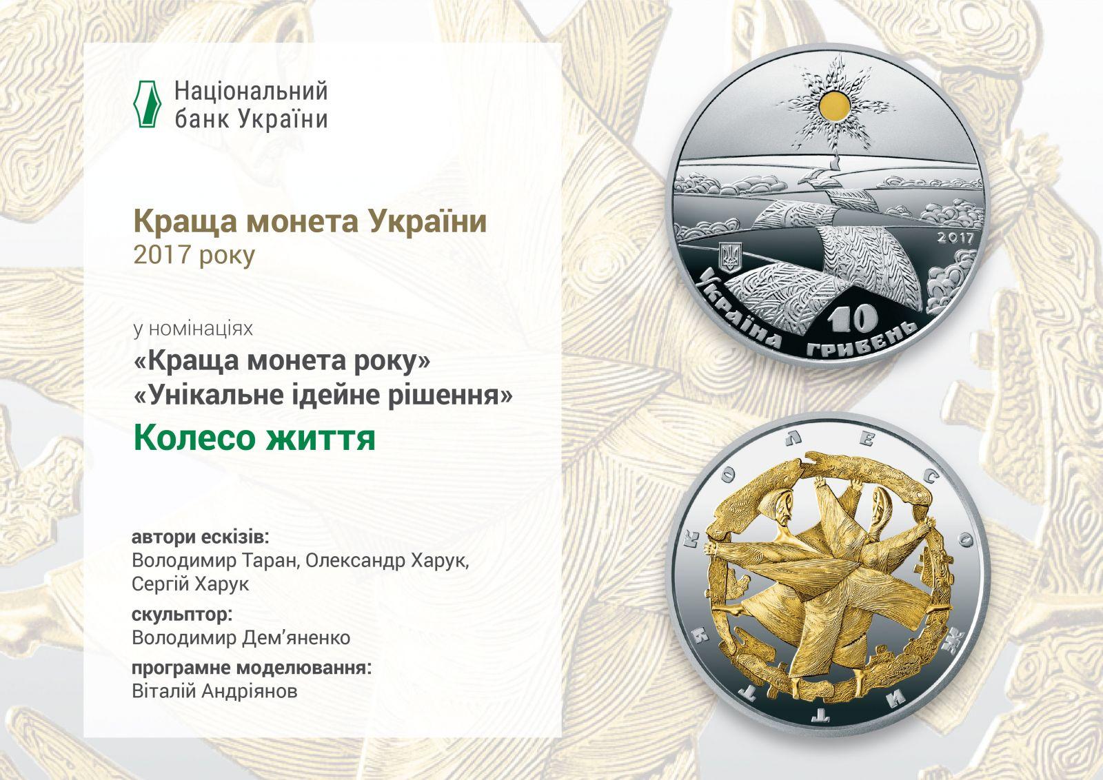 Лучшая монета 2017 года в Украине стала монета 10 гривен «Колесо жизни»