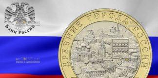Россия монета 10 рублей город Гороховец, Владимирская область