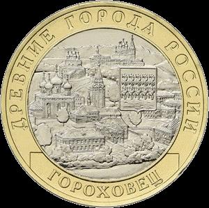 Россия монета 10 рублей город Гороховец, Владимирская область, реверс