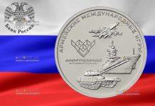 Россия монета 25 рублей Армейские международные игры