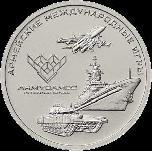 Россия монета 25 рублей Армейские международные игры, реверс