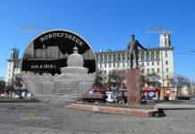 Россия монета 3 рубля 400-летие основания Новокузнецка