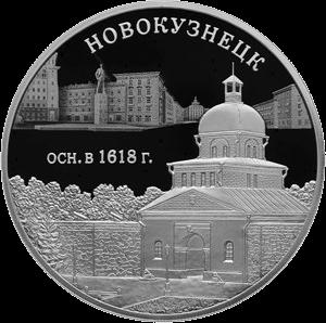 Россия монета 3 рубля 400-летие основания Новокузнецка, реверс