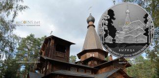 Россия монета 3 рубля Церковь Казанской иконы Божией Матери