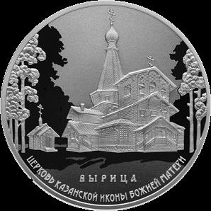 Россия монета 3 рубля Церковь Казанской иконы Божией Матери, реверс