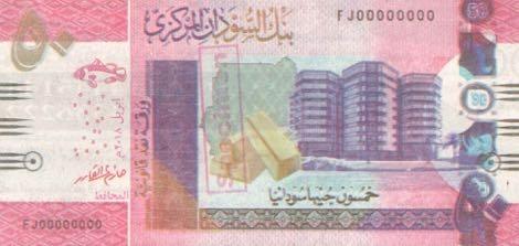 Судан банкнота 50 фунтов 2018 год, лицевая сторона