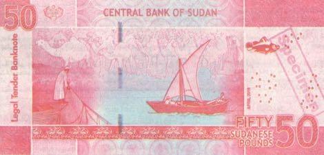 Судан банкнота 50 фунтов 2018 год, оборотная сторона