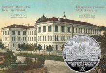 Украина монета 2 гривны 100 лет Каменец-Подольскому национальному университету