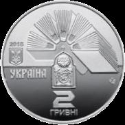 Украина монета 2 гривны 100 лет Каменец-Подольскому национальному университету, аверс