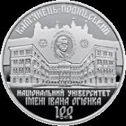 Украина монета 2 гривны 100 лет Каменец-Подольскому национальному университету, реверс