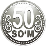 Узбекистан ходовая монета 50 сумов образца 2018 года выпуска, реверс