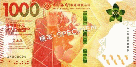 Гонконг банкнота 1000 гонконгских доллара, тип 1, 2018 год, лицевая сторона