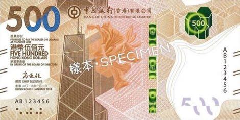 Гонконг банкнота 500 гонконгских доллара, тип 1, 2018 год, лицевая сторона