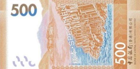 Гонконг банкнота 500 гонконгских доллара, тип 1, 2018 год, оборотная сторона