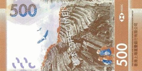Гонконг банкнота 500 гонконгских доллара, тип 2, 2018 год, оборотная сторона