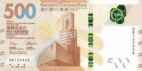 Гонконг банкнота 500 гонконгских доллара, тип 3, 2018 год, лицевая сторона