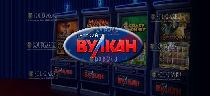 Онлайн казино вулкан официальный сайт игровые автоматы онлайн джек потрошитель