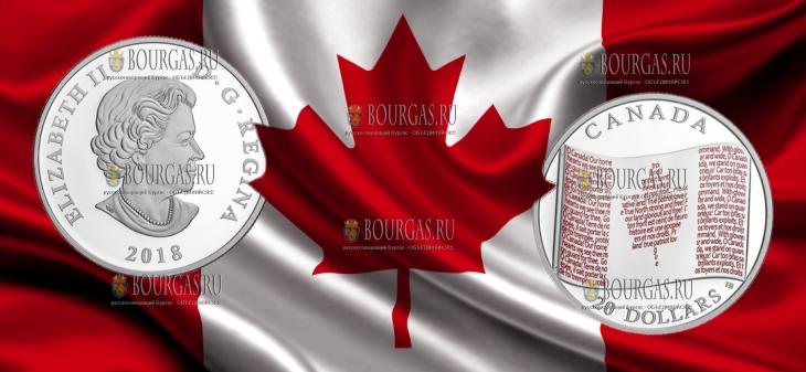 Канада монета 20 долларов Национальные символы - гимн и флаг