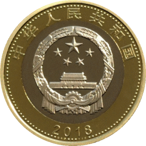 Китай монета 10 юаней поезд Фусин, аверс