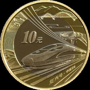Китай монета 10 юаней поезд Фусин, реверс