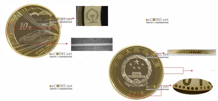 Китай монета 10 юаней поезд Фусин, защитные элементы