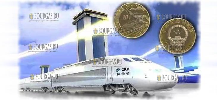 Китай монета 10 юаней поезд Фусин