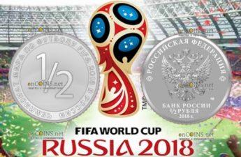 Россия монета 1 2 рубля сборная РФ в 1 2 WC-2018