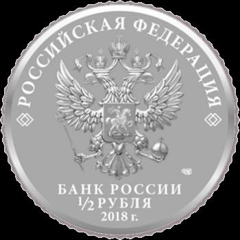 Россия монета 1 2 рубля сборная РФ в 1 2 WC-2018, аверс