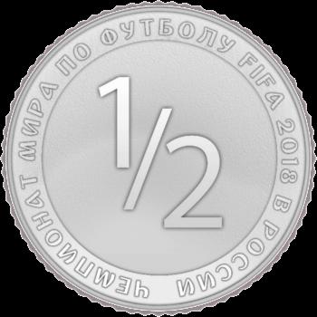 Россия монета 1 2 рубля сборная РФ в 1 2 WC-2018, реверс