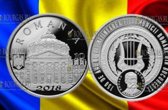 Румыния монета 10 леев 150 лет Бухарестскому филармоническому оркестру
