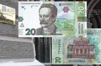 Украина банкнота 20 гривен 2018 год