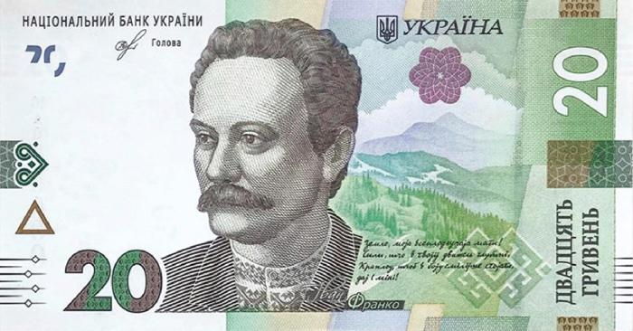 Украина банкнота 20 грн 2018 год, лицевая сторона