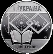Украина монета 2 гривны 100 лет Днепровскому национальному университету имени Олеся Гончара, аверс