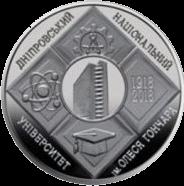 Украина монета 2 гривны 100 лет Днепровскому национальному университету имени Олеся Гончара, реверс