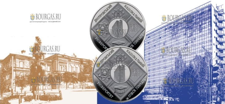 Украина монета 2 гривны 100 лет Днепровскому национальному университету имени Олеся Гончара