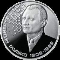 Украина монета 2 гривны Валентин Глушко, реверс