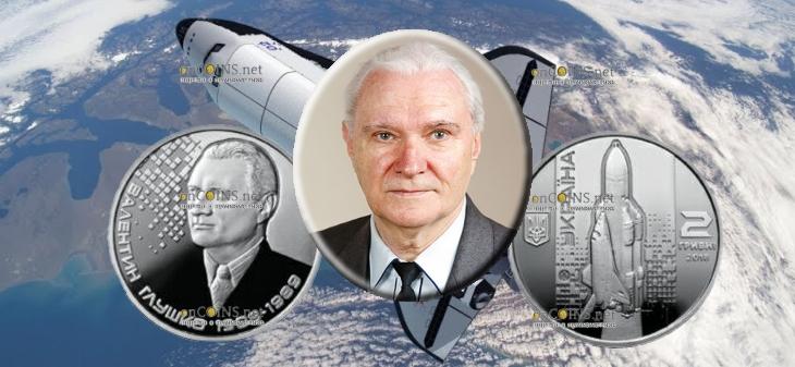 Украина монета 2 гривны Валентин Глушко