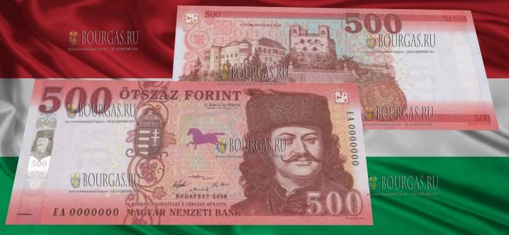 В Венгрии выпускают в обращение новую банкноту 500 форинтов