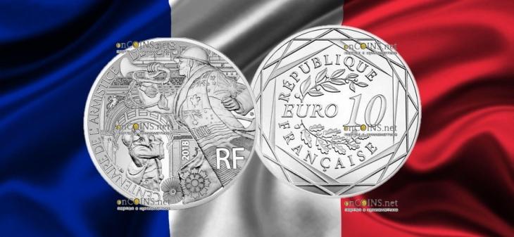 Франция монета 10 евро Годы перемирия