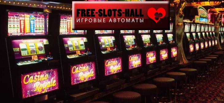 Слоты казино скачать без интернета — Topcasinofor - Только