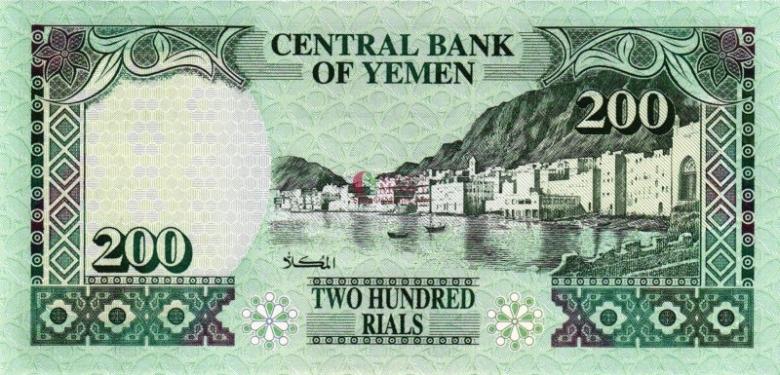 Йемен банкнота 200 риал 1996 год, лицевая сторона