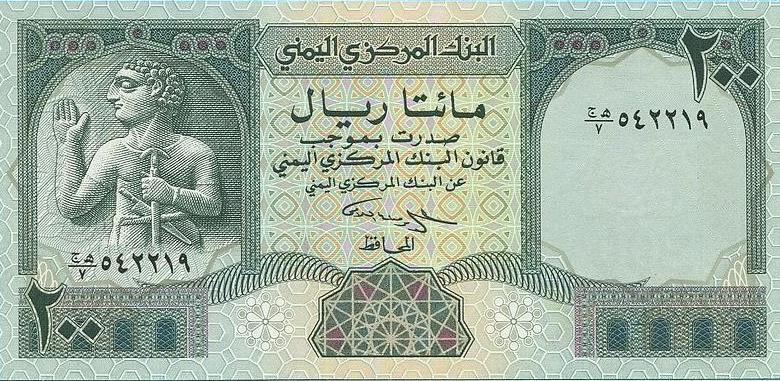 Йемен банкнота 200 риал 1996 год, оборотная сторона