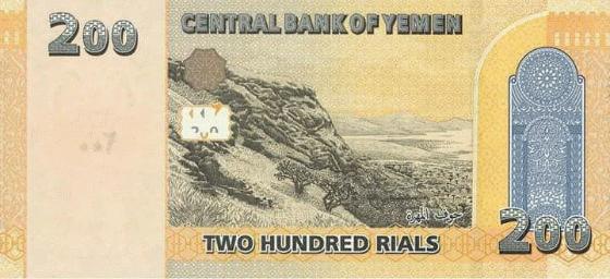 Йемен банкнота 200 риал 2018 год, лицевая сторона